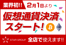 業界初!風俗大手グループが仮想通貨決済(ビットコイン・イーサリアム)に対応!