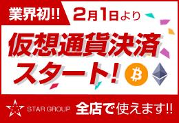 業界初!風俗大手グループが仮想通貨決済(ビットコイン・イーサリアム)に対応!