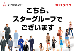 スターグループの社長が日々更新するCEOブログ