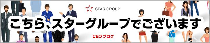 スターグループの社長が日々更新するCEOブログ