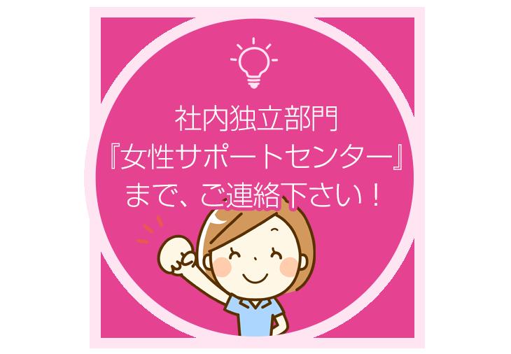 社内独立部門「女性サポートセンター」まで、ご連絡下さい!