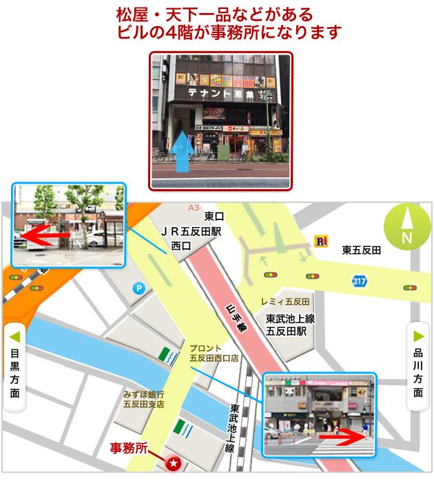 五反田店面接場所