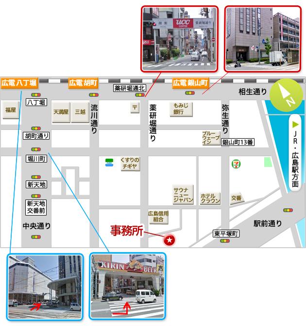 広島店面接場所