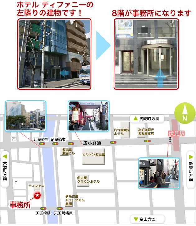名古屋店面接場所