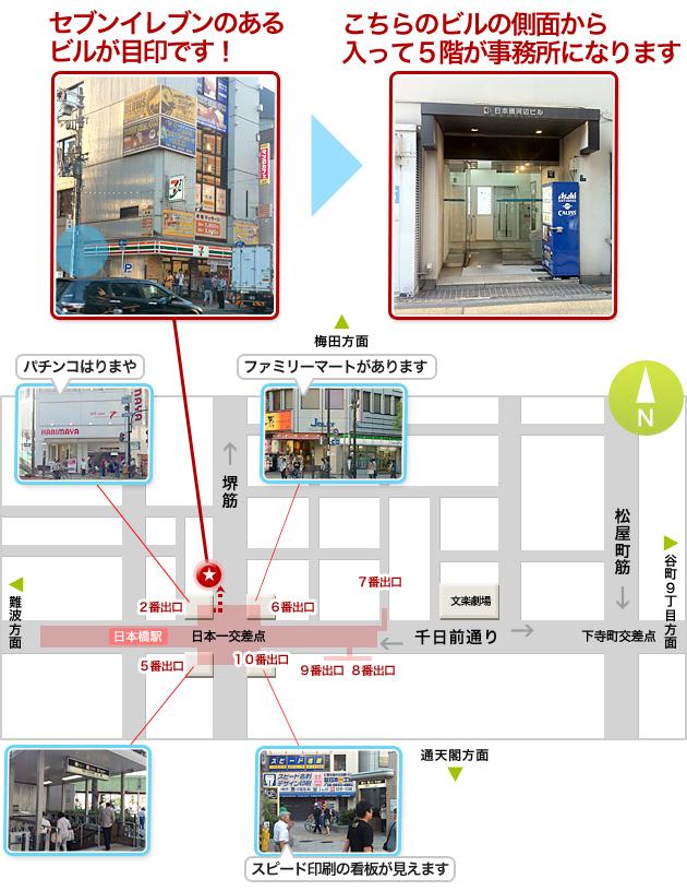 大阪店面接場所