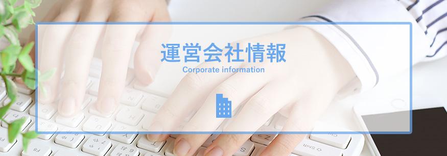 運営会社情報