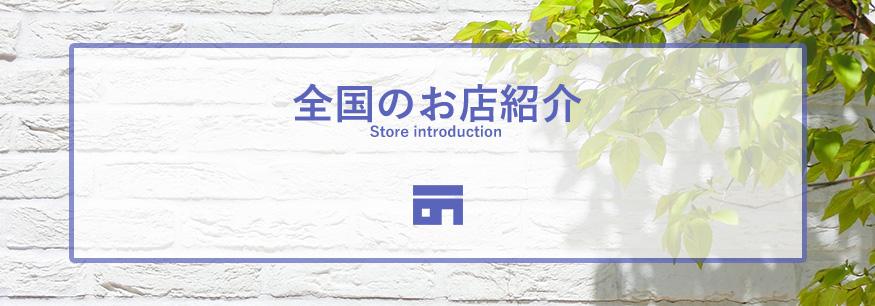 全国にお店があるので、お好きなエリアを選んで働くこともできます!