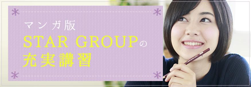 マンガ版 STAR GROUPの充実講習
