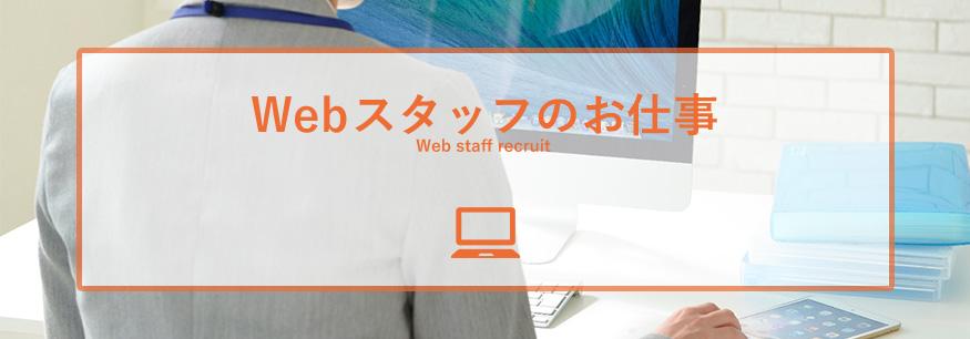 Webスタッフのお仕事