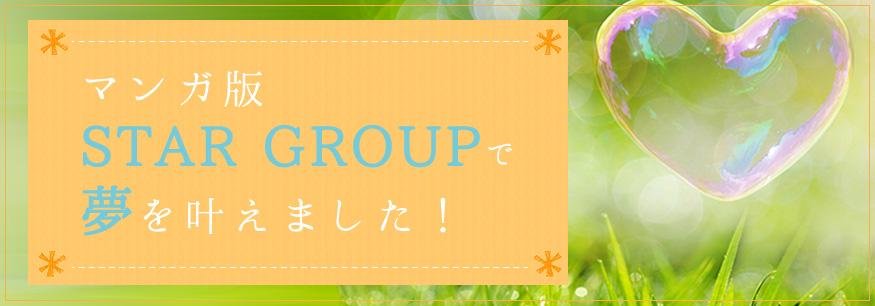 マンガ版 STAR GROUPで夢を叶えました!