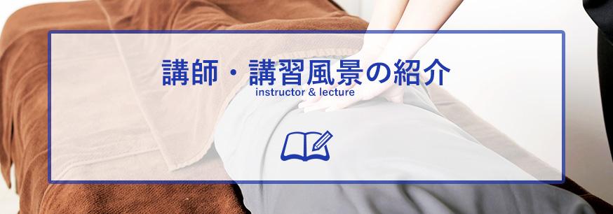 講師・講習風景の紹介