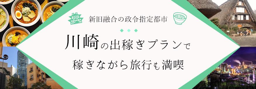 新旧融合の政令指定都市 川崎の出稼ぎプランで稼ぎながら旅行も満喫