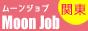 高収入アルバイト求人【ムーンジョブ関東版】