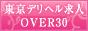 東京デリヘル求人情報 | OVER30