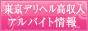 東京デリヘル高収入アルバイト情報