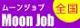 高収入アルバイト求人【ムーンジョブ全国版】