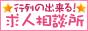 「行列の出来る北海道風俗求人相談所」