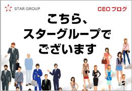 CEOブログ