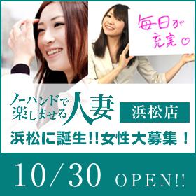 no-hand_hamamatsu
