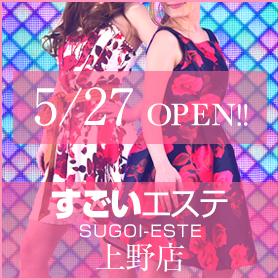 sugoi_ueno