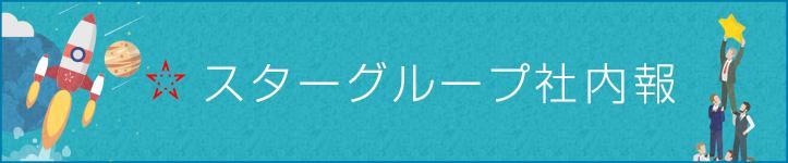 スターグループ社内報☆スターグループ・スタッフの素顔やグループの最新情報、メンバー写真など盛りだくさん!