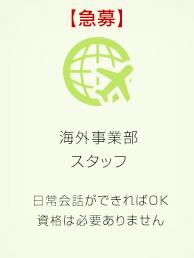 海外事業部スタッフ