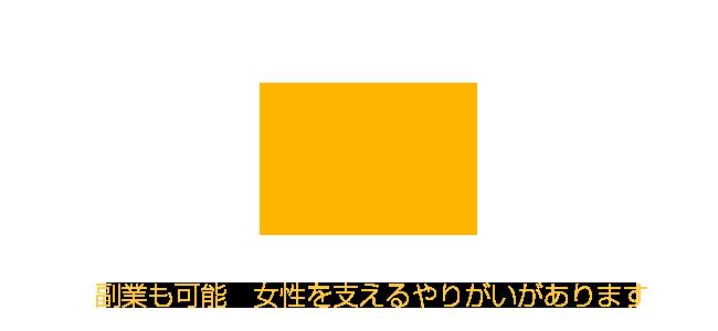 高収入求人ドライバー急募