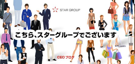 スターグループ 社長ブログ