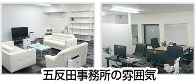 五反田事務所の雰囲気