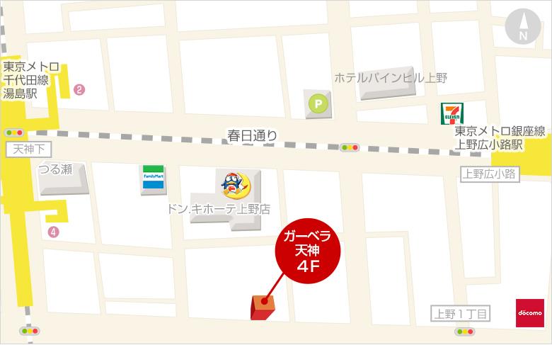 上野店面接場所地図