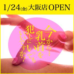 今チク_大阪店