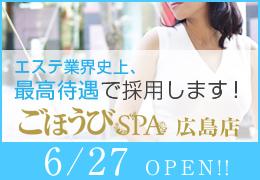 ごほうびひSPA_広島