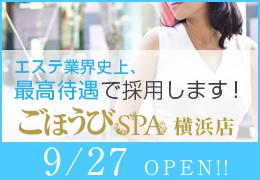 ごほうびSPA_横浜