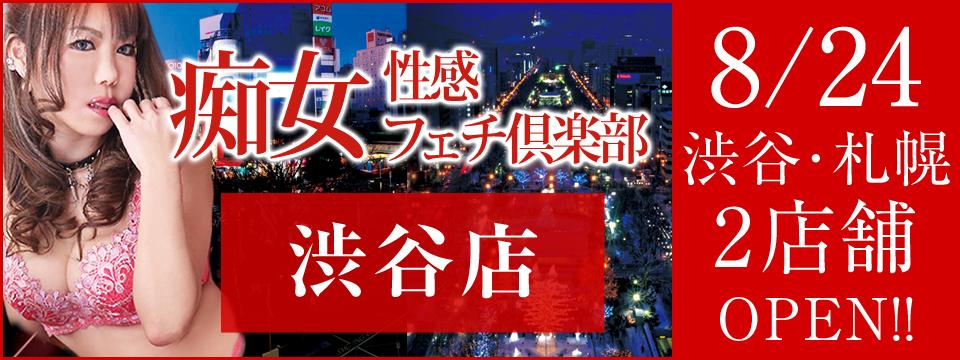 痴女 渋谷