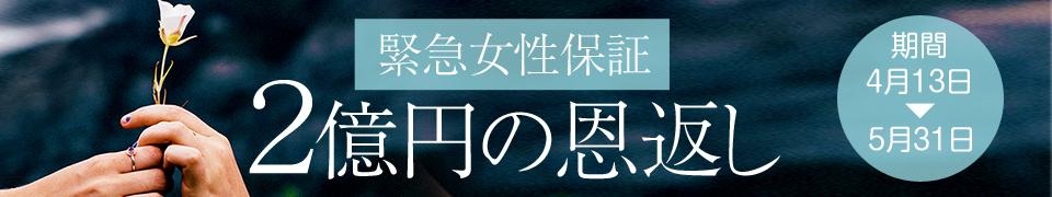 kyusai_banner