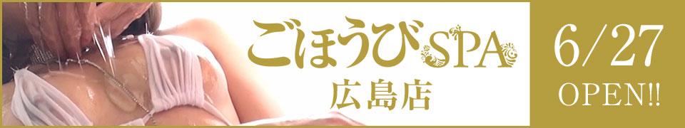ごほうびSPA_広島