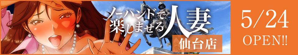 ノーハンド_仙台