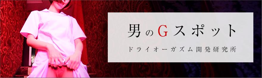 『男のGスポット!』ドライオーガズム開発研究所