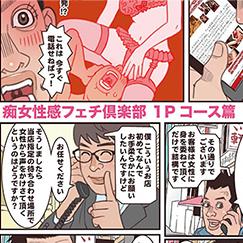 体験漫画「1Pコース編」