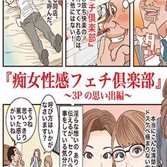 体験漫画「3Pの思い出編」
