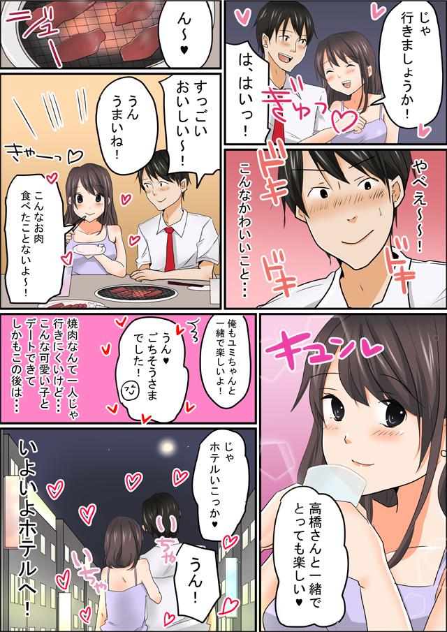 ご飯デート体験漫画2