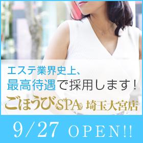 gohoubi_saitama