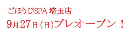 ごほうびSPA 埼玉店