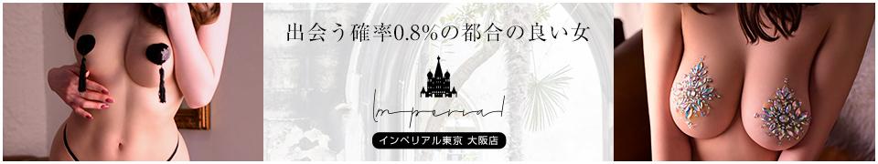 高級デリヘルス インペリアル東京 大阪店10/30 OPEN