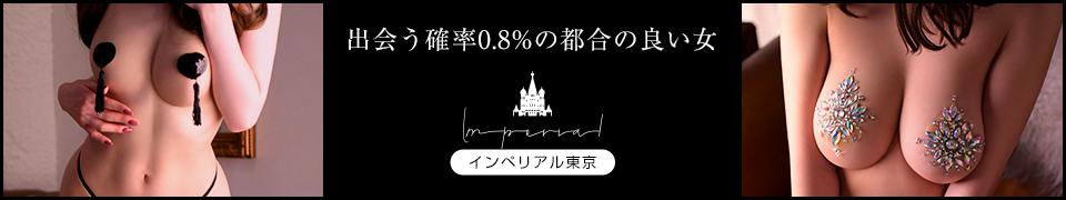 銀座インペリアル東京