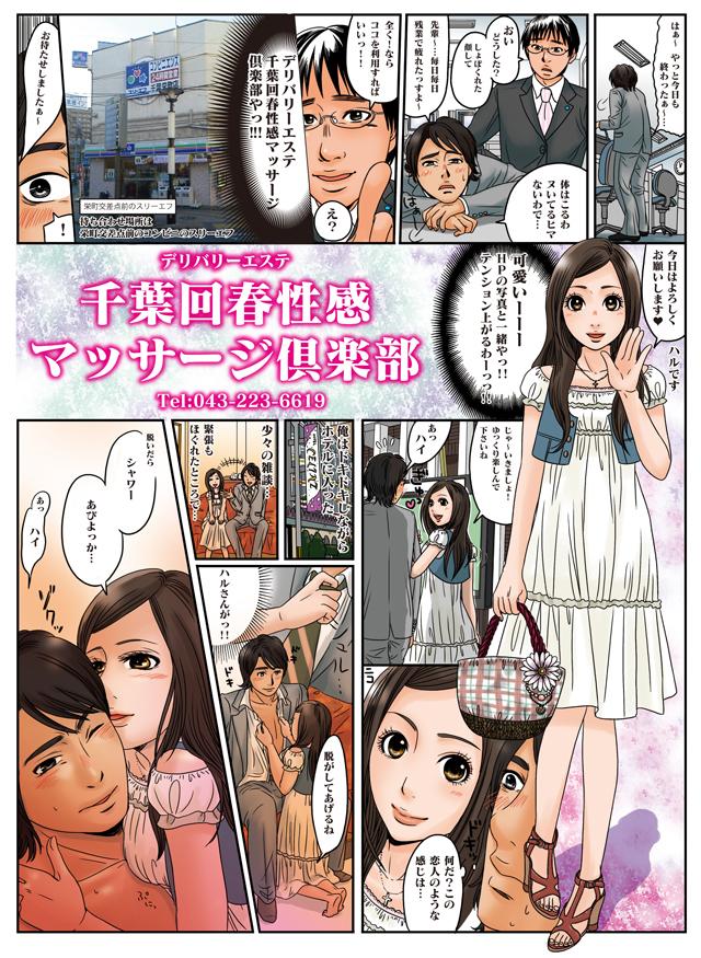 回春性感マッサージ体験漫画「01」