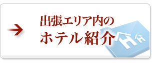 仙台出張マッサージ| ホテルリスト
