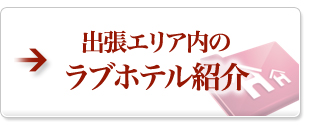 札幌出張マッサージ| ホテルリスト