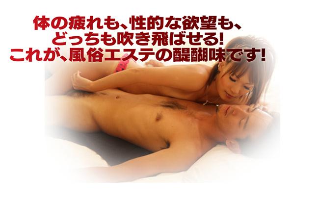 体の疲れも、性的な欲望もどっちも吹き飛ばせる!これが風俗エステの醍醐味です!