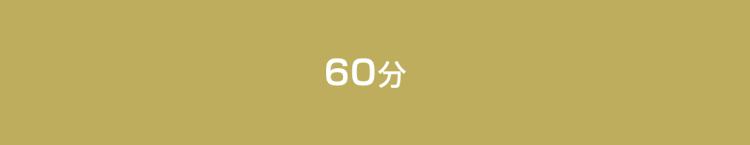 癒しセット4,000円